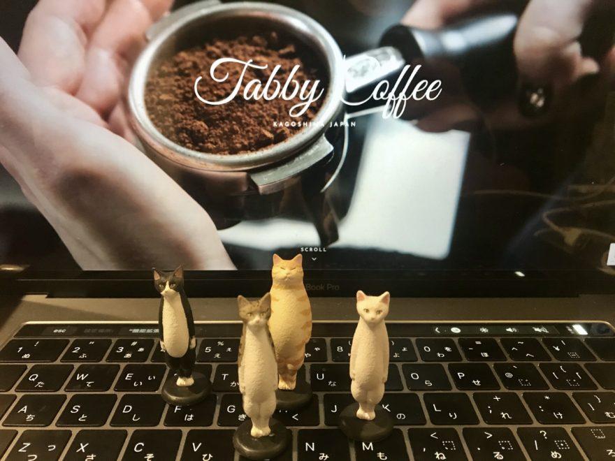 TabbyCoffee WEBサイトリニューアル